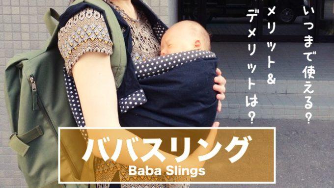 赤ちゃんオススメ抱っこ紐ババスリングの紹介