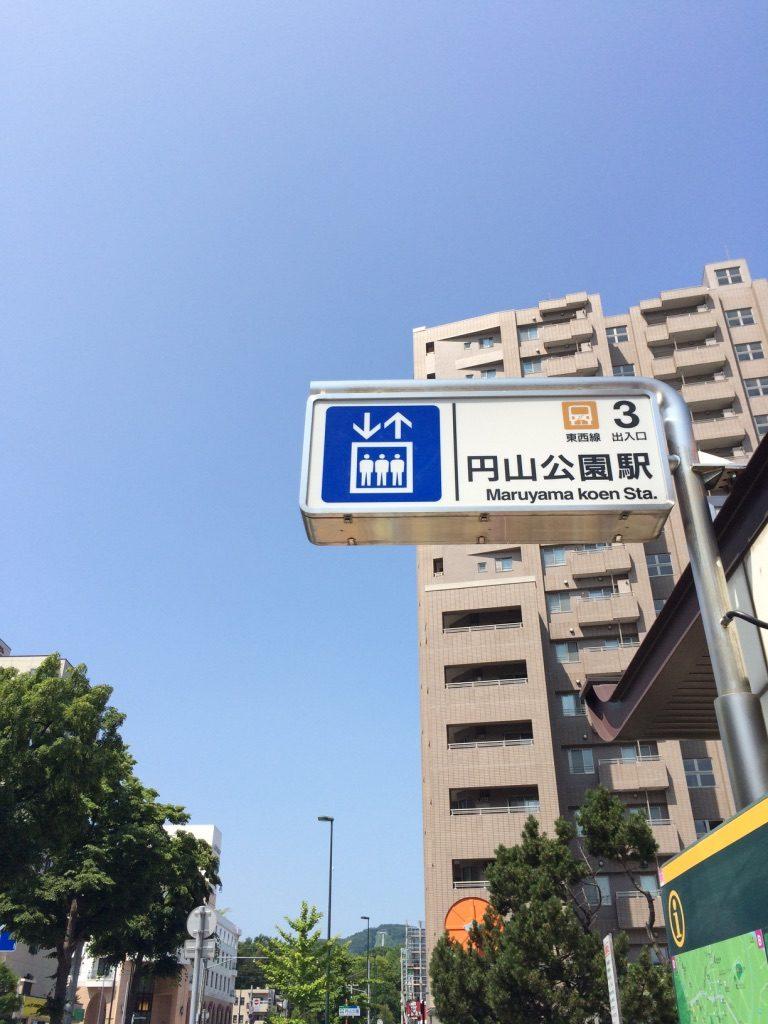 円山公園駅3番出口