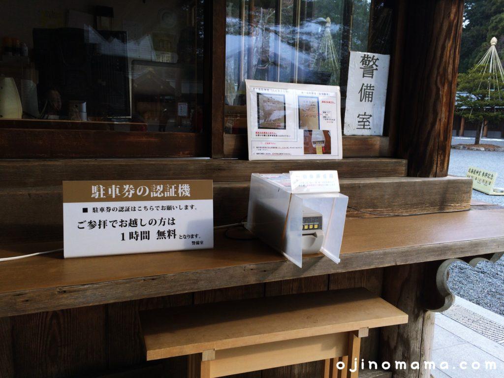北海道神宮駐車券