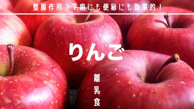 離乳食初期中期後期りんごの調理法とメニュー