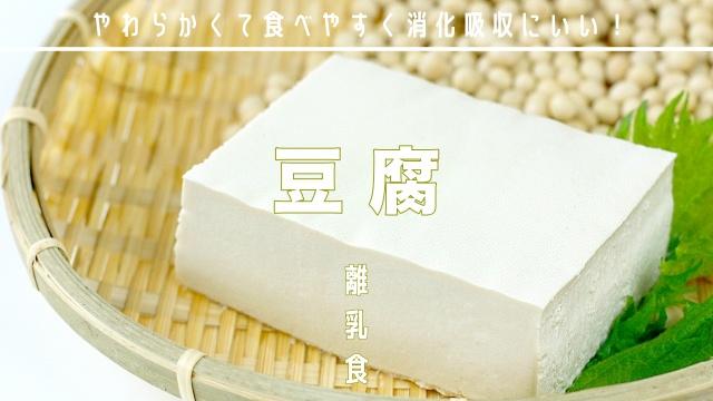 離乳食初期中期後期豆腐の調理法とメニュー
