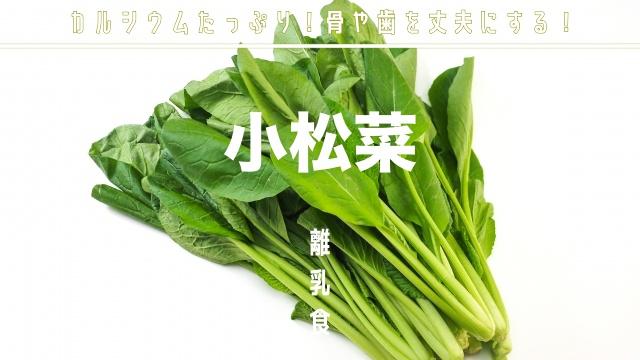 離乳食小松菜初期中期後期の調理法とメニュー