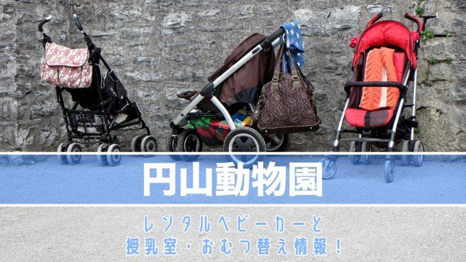 円山動物園レンタルベビーカー授乳室おむつ替え情報