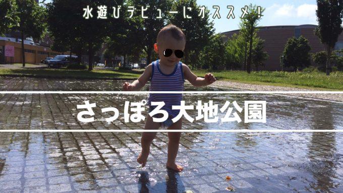 札幌水遊び白石区さっぽろ大地公園の紹介