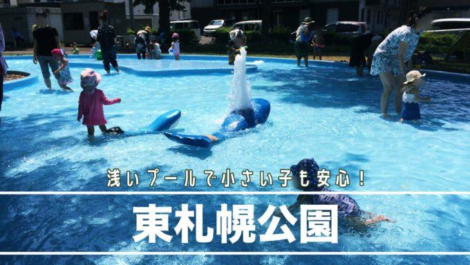 札幌水遊び白石区東札幌公園の紹介