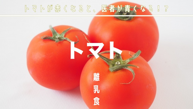 離乳食トマトの初期中期後期の調理法とメニュー