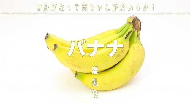 離乳食バナナ初期中期後期の調理法とメニュー