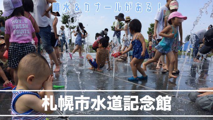 札幌市水道記念館水遊び噴水とカナール広場の紹介