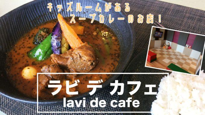 札幌市白石区スープカレーラビデカフェの紹介