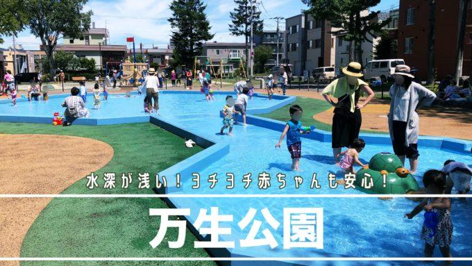 札幌水遊び万生公園の紹介