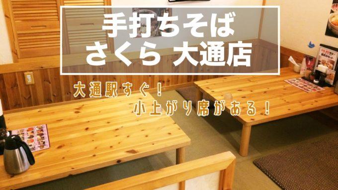 札幌子供連れランチ手打ちそばさくら大通店の紹介