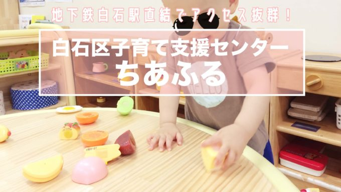 札幌市白石区子育て支援センターちあふるの紹介