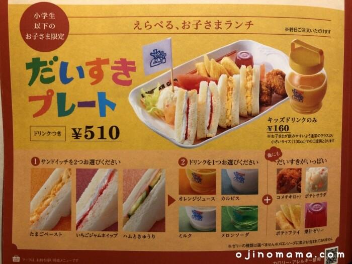 コメダ珈琲店キッズメニュー
