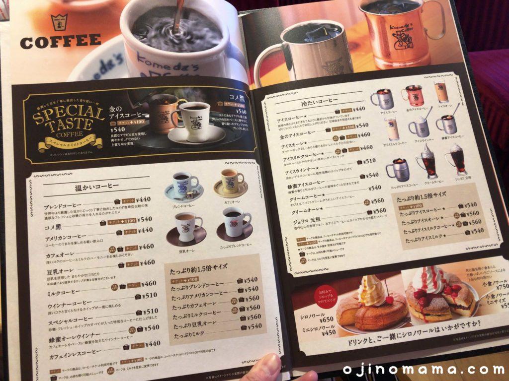 コメダ珈琲店メニュー1