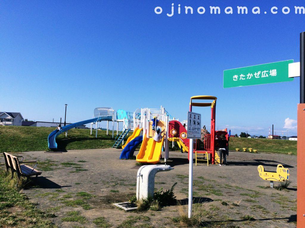札幌市東区丘珠空港きたかぜ広場遊具