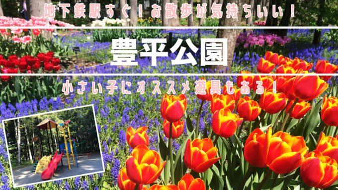 豊平区豊平公園の園内遊具を紹介
