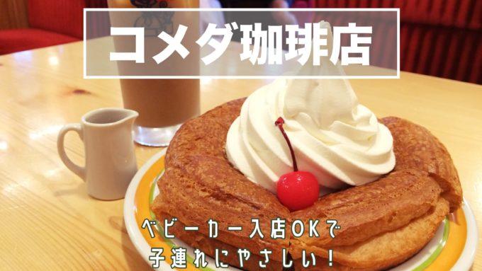 札幌子連れカフェコメダ珈琲店の紹介