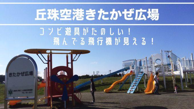 札幌丘珠空港きたかぜ広場の遊具紹介