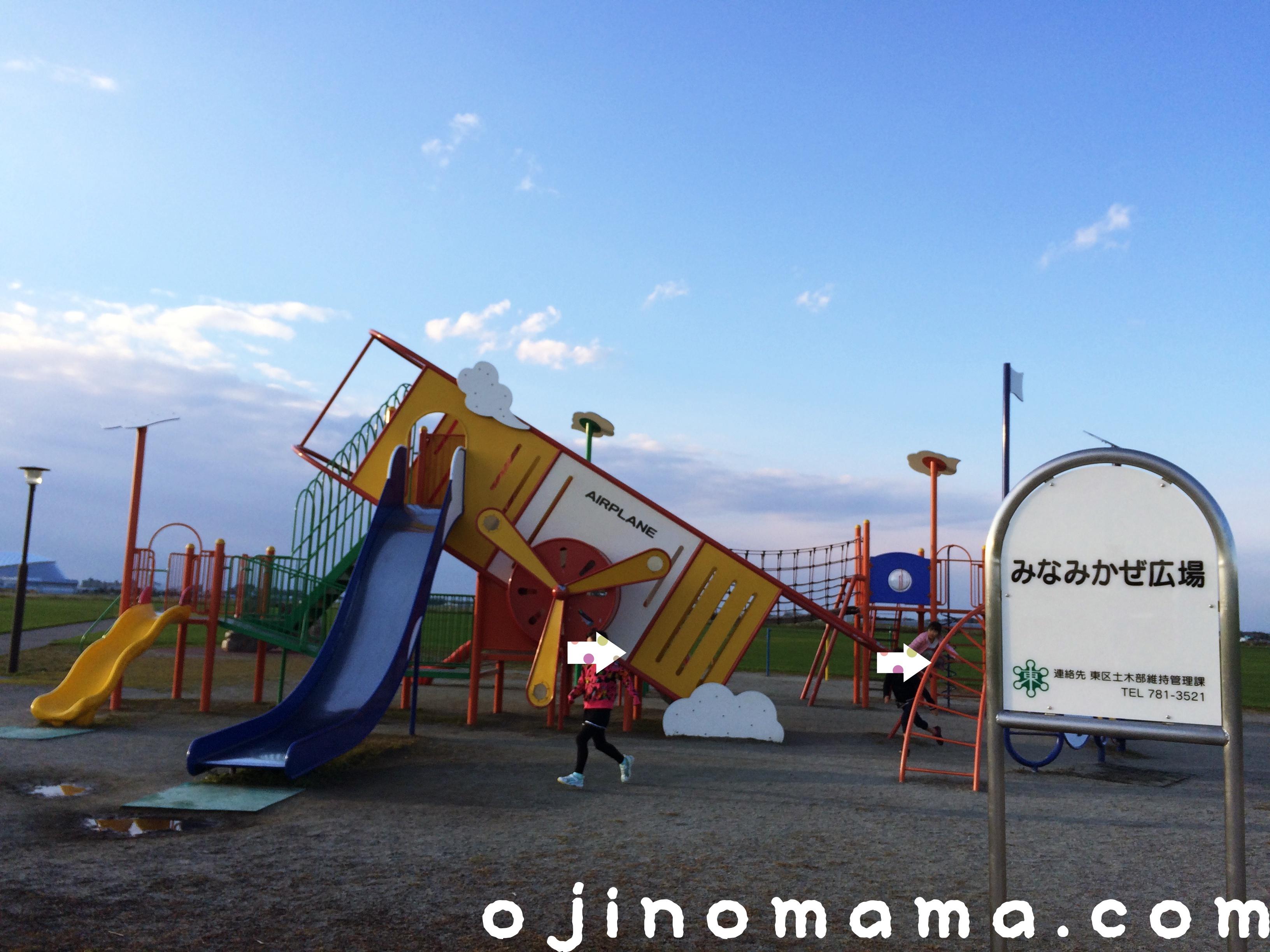 札幌市東区丘珠空港みなみかぜ広場遊具1