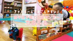 札幌市豊平区子育て支援センターちあふるの紹介