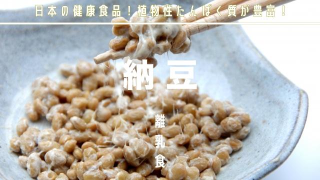 離乳食納豆中期後期の調理法とメニュー