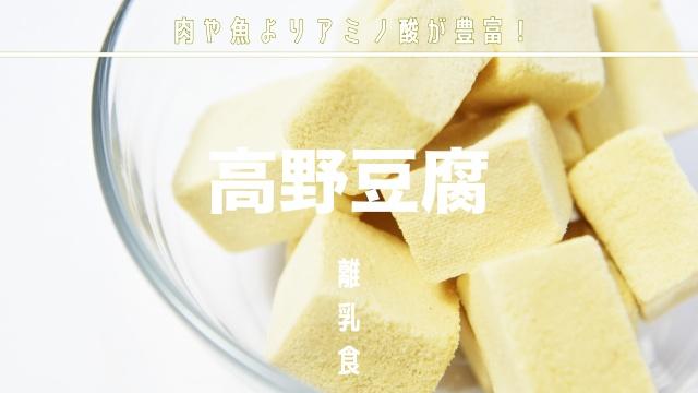 離乳食高野豆腐中期後期の調理法とメニュー