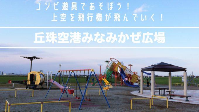 札幌市東区丘珠空港みなみかぜ広場の遊具紹介 0.05.03