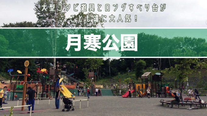札幌市豊平区月寒公園の遊具すべり台紹介