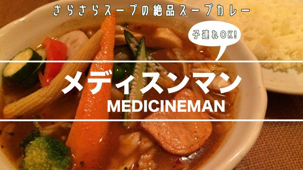 札幌スープカレーメディスンマン