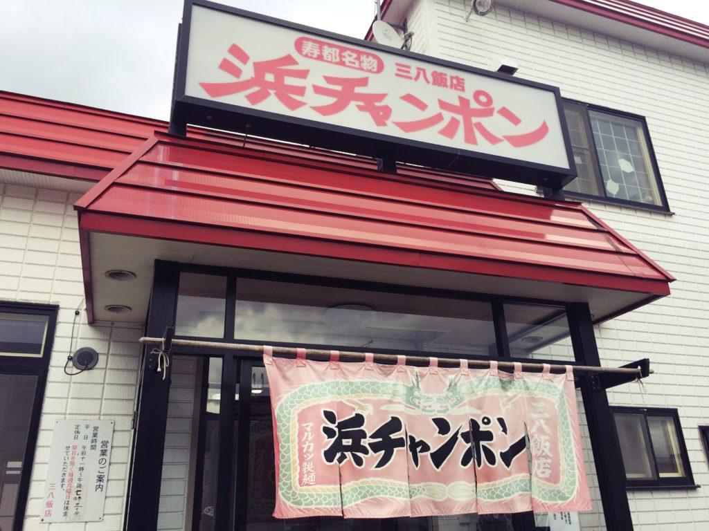 札幌市手稲区三八飯店
