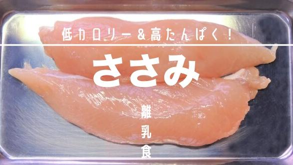 離乳食ささみの調理法メニュー紹介