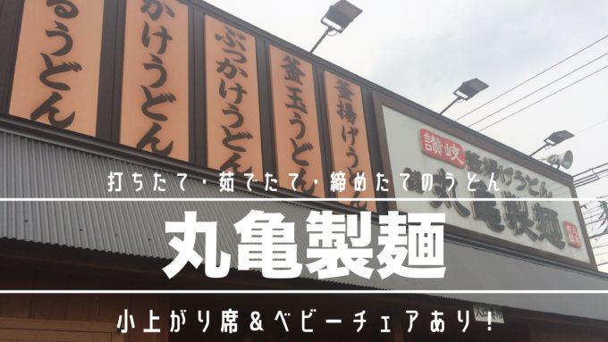 札幌子連れランチ丸亀製麺