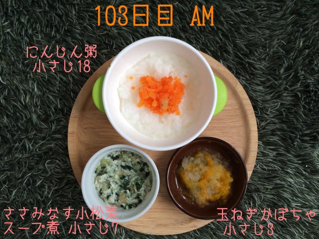 離乳食中期103日目朝メニュー