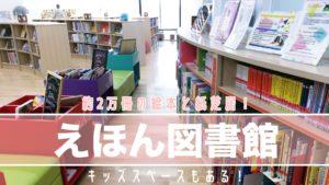 札幌市白石区えほん図書館キッズスペースの紹介
