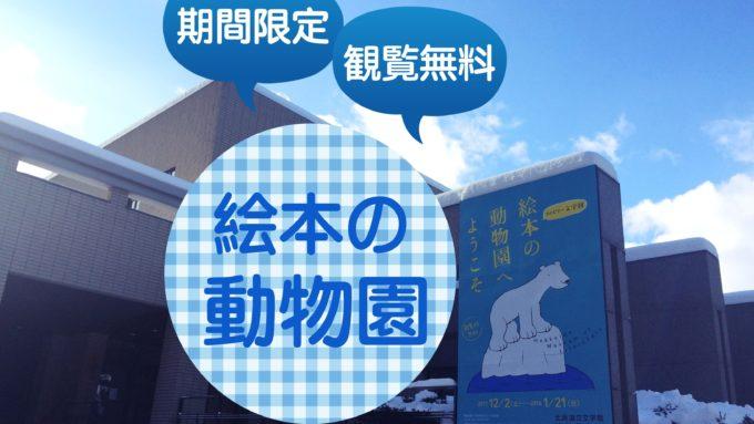 札幌絵本動物園