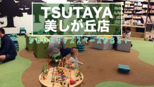 札幌子供の室内遊び場TSUTAYA美しが丘店キッズスペース