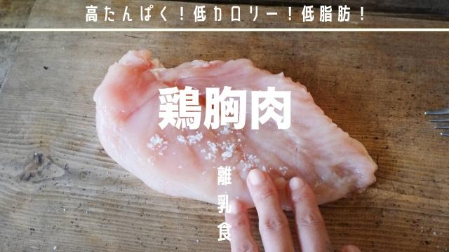 離乳食鶏胸肉後期の調理法とメニュー