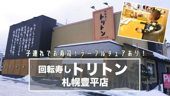 札幌子供連れランチトリトン豊平店の紹介