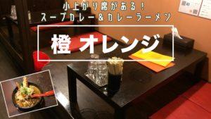 札幌子供連れランチ東区橙オレンジの紹介