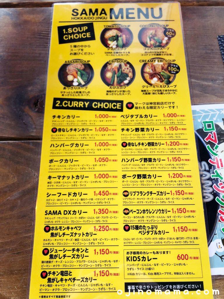 札幌子供連れランチSAMA北海道神宮前店メニュー1