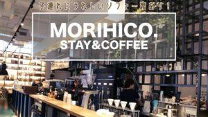札幌子連れカフェ白石区morihicostay&coffee