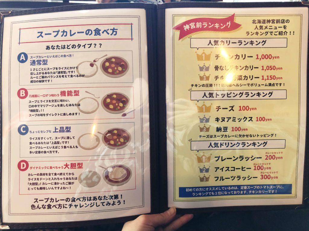 札幌観光スープカレーオススメ2