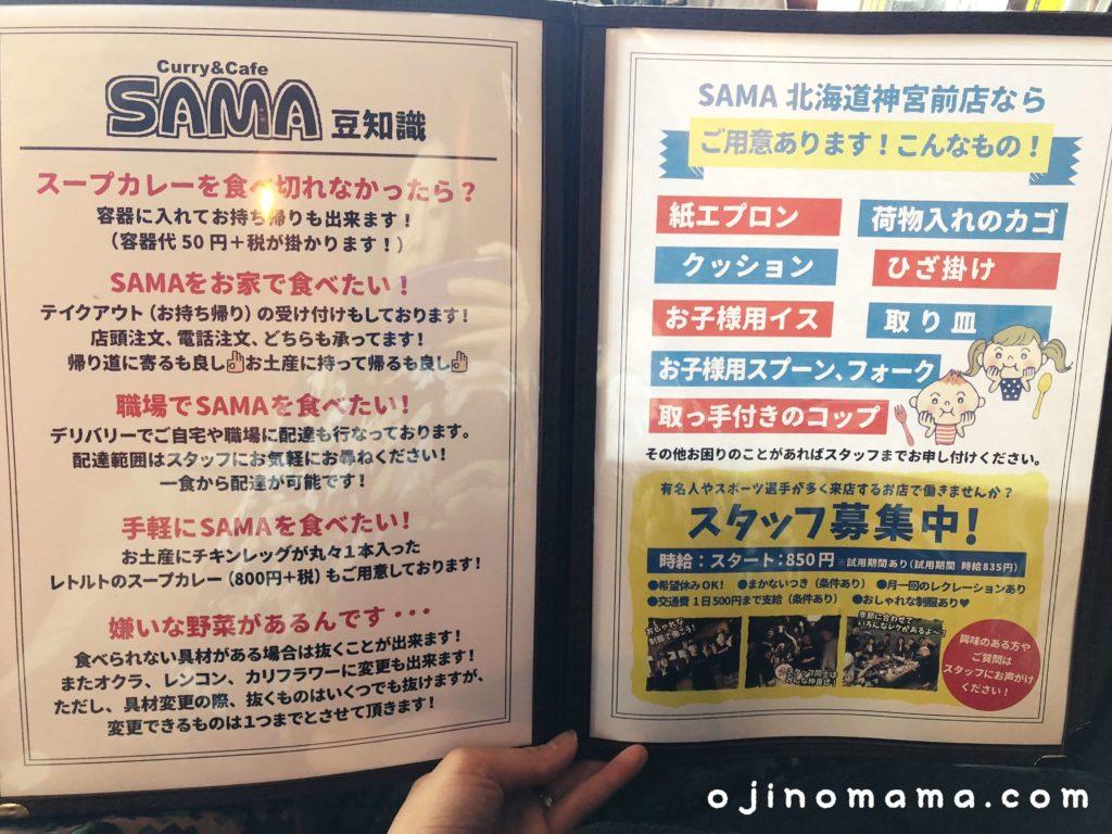 札幌観光スープカレーオススメ3