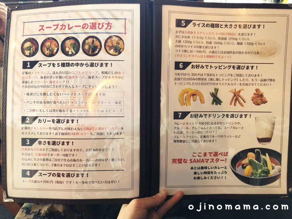 札幌観光客オススメスープカレー1
