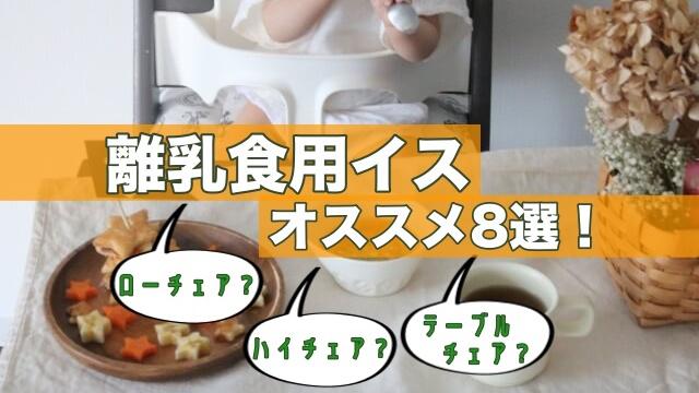 離乳食用イスオススメハイチェアローチェアテーブルチェア