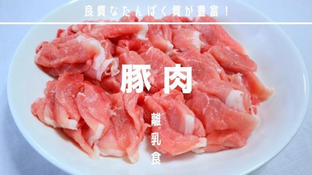 離乳食豚肉後期の調理法とメニュー