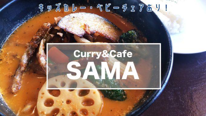 札幌子供連れスープカレーSAMAの紹介