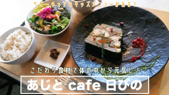 札幌子供連れランチあじとcafe日びの紹介