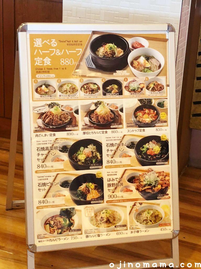 新千歳空港ユン家の食卓メニュー