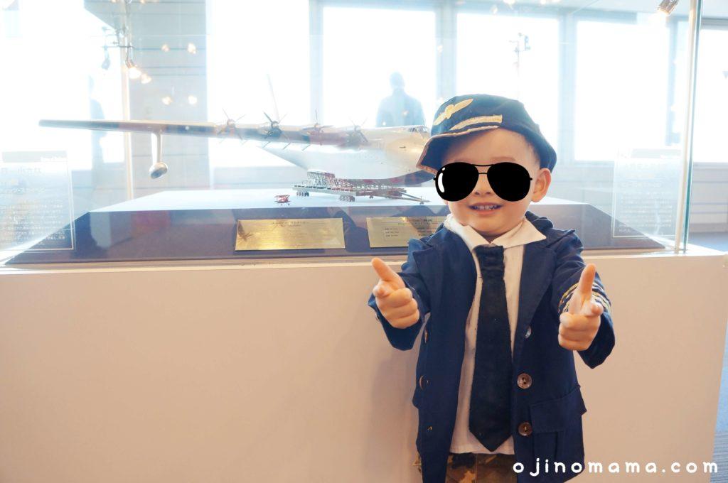 新千歳空港子供用制服
